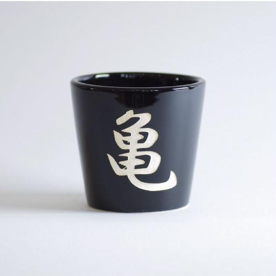 漢字ポット 亀鉢 M