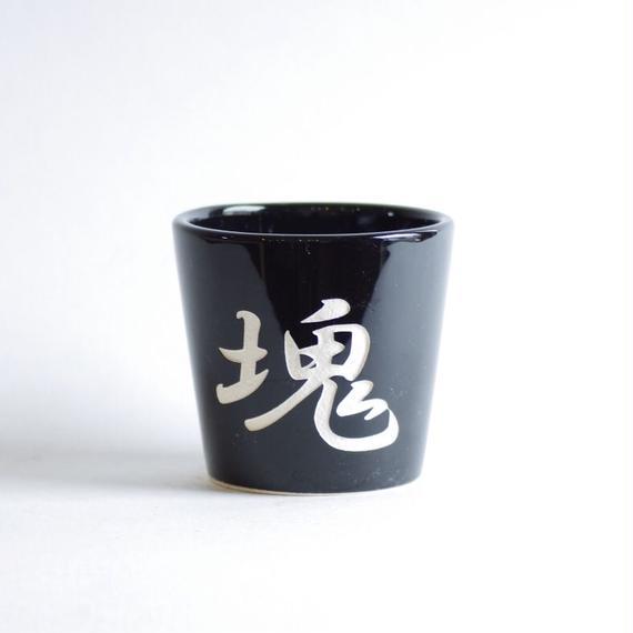 漢字ポット 塊鉢 M