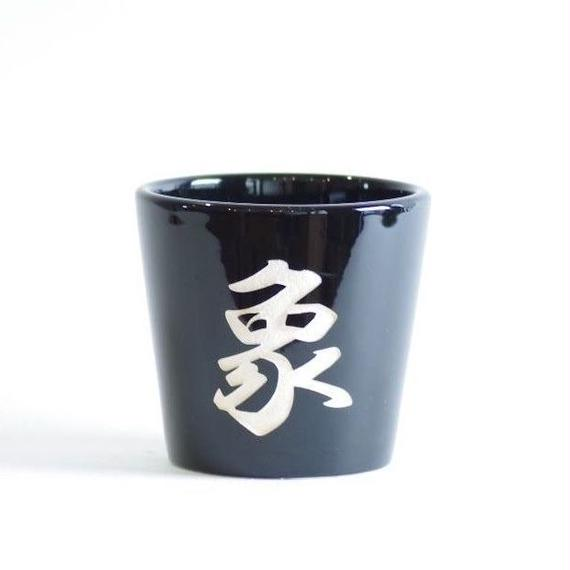 漢字ポット 象鉢 M