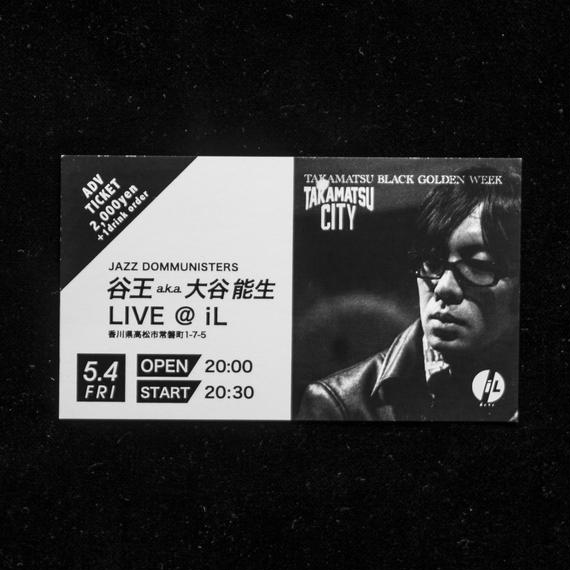 【ADVチケット】5月4日(金祝)谷王 a.k.a.大谷能生 LIVE in 高松iL -Takamatsu Black Golden Week#3-