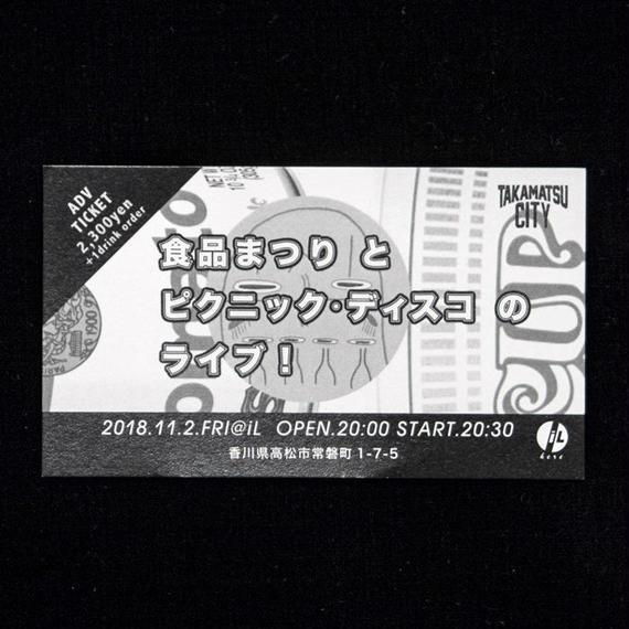 【前売チケット】11/2(金)食品まつり a.k.a foodman /ピクニック・ディスコ LIVE in iL