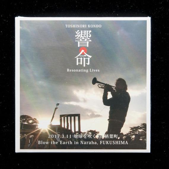 【CD】近藤等則 / 響命 2017.3.11 地球を吹く in 楢葉町