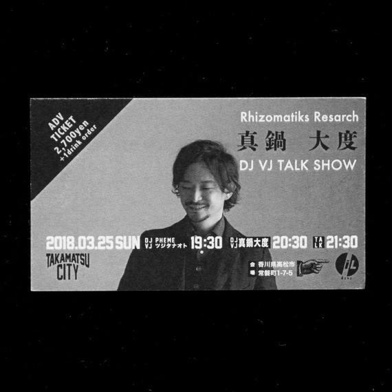 【ADVチケット】3月25日(日)真鍋大度(Rhizomatiks Resarch) Talk Show × DJ&VJ 四国Tour in 高松iL