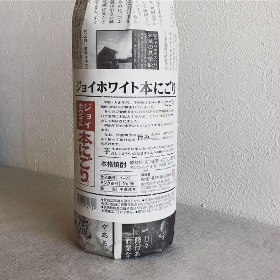 鹿児島県/ ジョイホワイト 本にごり /芋焼酎