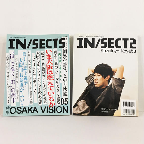 『IN/SECTS』Vol. 05 特集 OSAKA VISION