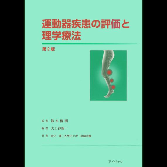 運動器疾患の評価と理学療法(第2刷 改訂版)
