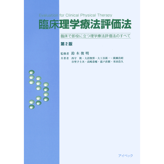 臨床理学療法評価法 ー臨床で即役に立つ理学療法評価法のすべてー 第2版