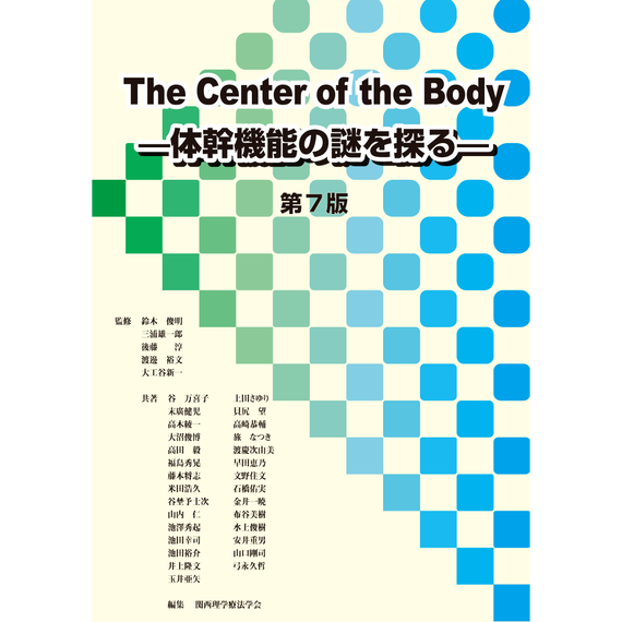The Center of the Body ―体幹機能の謎を探る 第7版ー