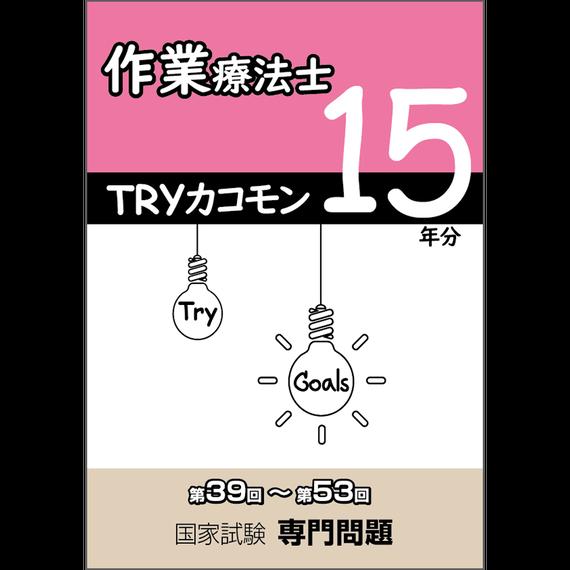 TRYカコモン15年分 作業療法士 国家試験専門問題(第39~53回)