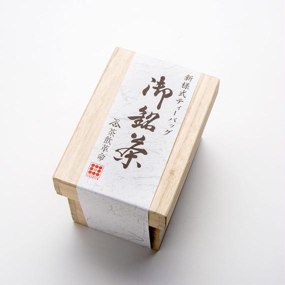 茶箱入りおもてなし茶【プレミアムティーバック3種セット】