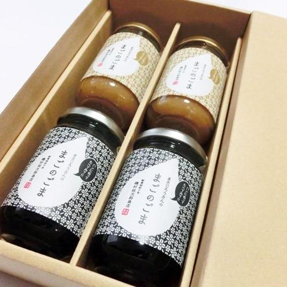 ④まさじろうさんのまごのごま白・黒180g瓶【各2個】 4個セット(箱入り価格)