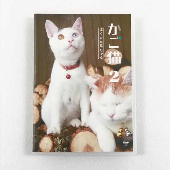 かご猫 ぼくのお兄ちゃん DVD