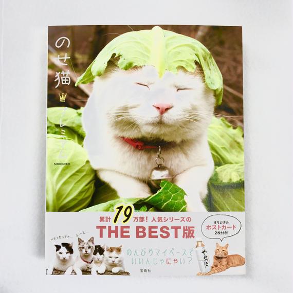 のせ猫 プレミアム