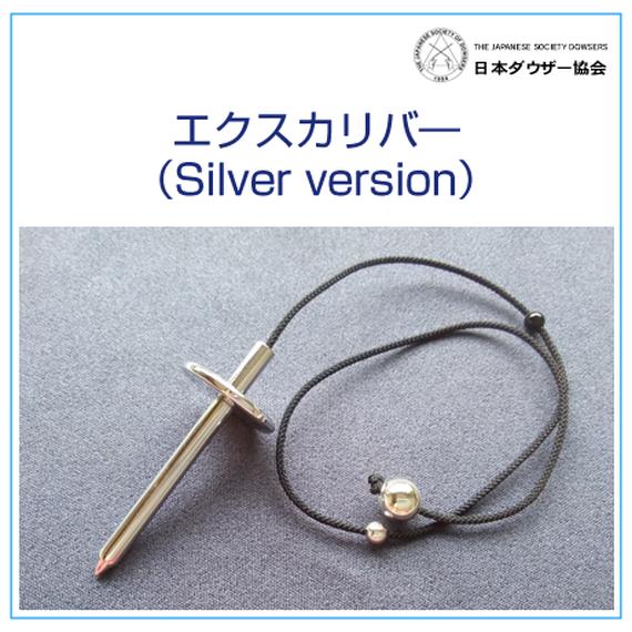 エクスカリバ―(Silver version)
