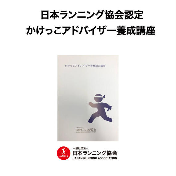 【10/21】日本ランニング協会認定かけっこアドバイザー養成講座