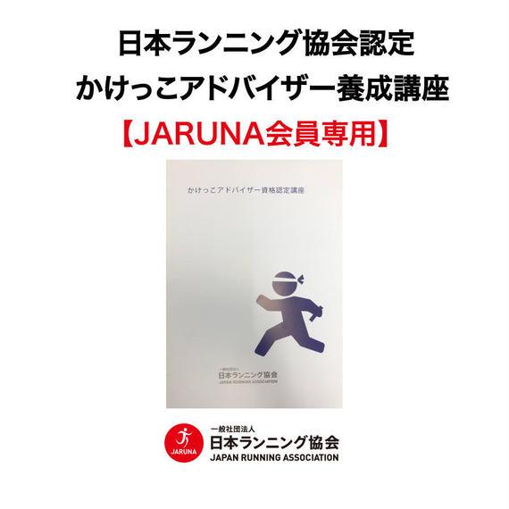 【JARUNA会員専用】【8/18】日本ランニング協会認定かけっこアドバイザー養成講座