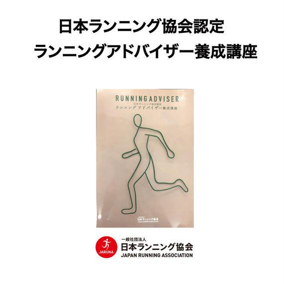 【9/22.23】日本ランニング協会認定ランニングアドバイザー養成講座