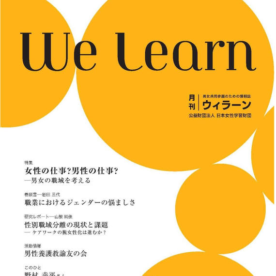 月刊『We learn』2017年8月号