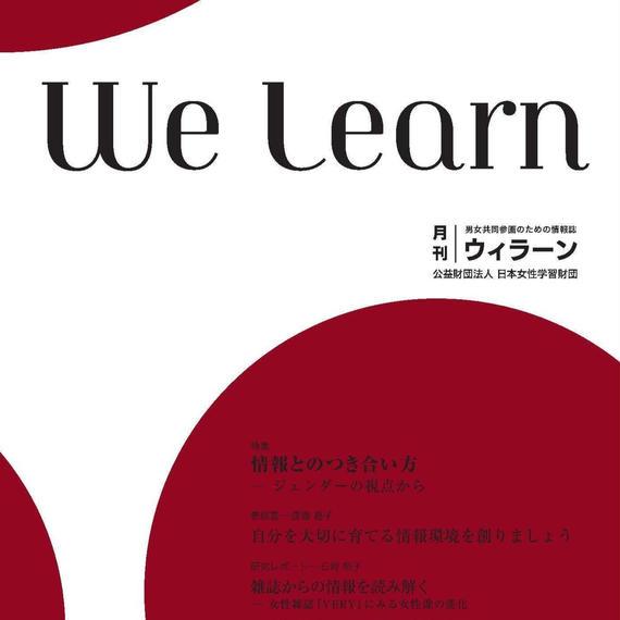 月刊『We learn』2017年10月号