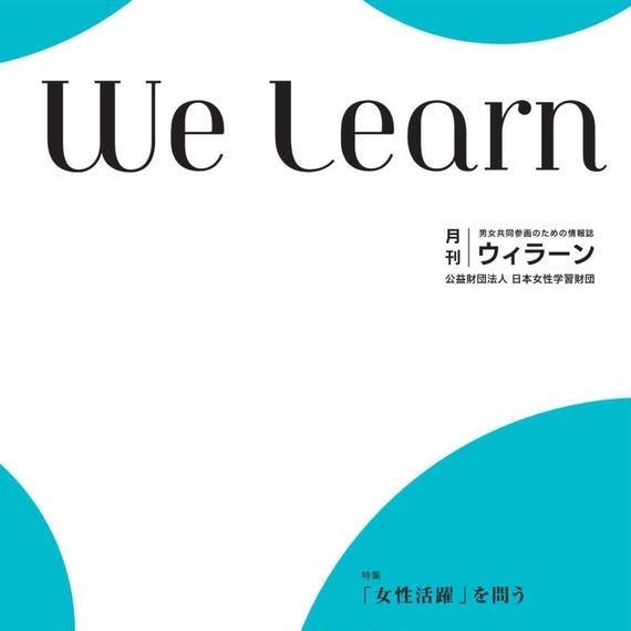 月刊『We learn』2017年6月号
