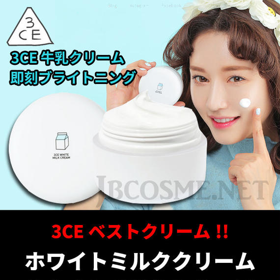 [3CE] ホワイトミルククリーム / 牛乳クリーム