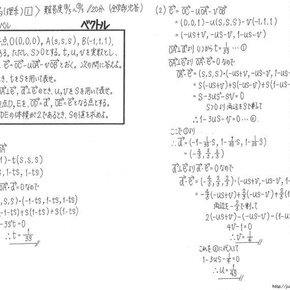 理系数学51年分(広島20年&神戸17年&金沢11年&九州3年)手書き解説プリント