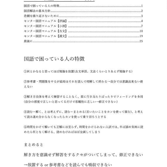 センター国語、英語、数学攻略マニュアル&解説プリントセット(合計566ページ)