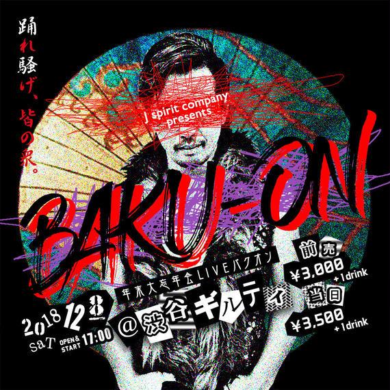 BAKU-ON (バクオン) 2018 - 紙チケット