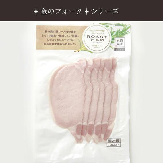 【鎌倉ハム】金のフォーク・ロースハムスライス