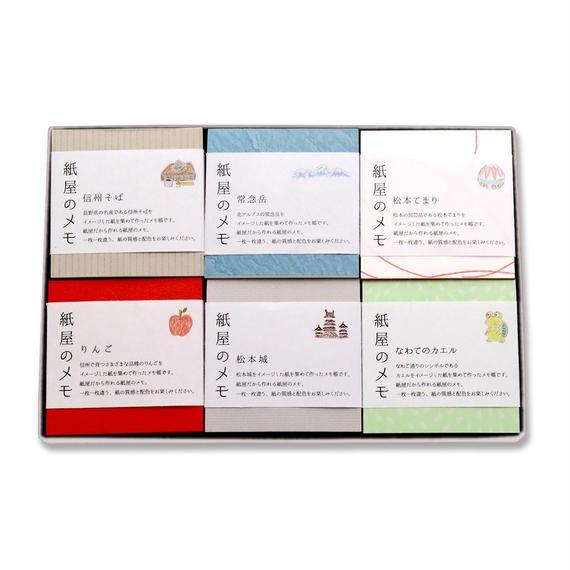 紙屋のメモ 6冊セット(松本城・常念岳・松本てまり・なわてのカエル・りんご・信州そば)