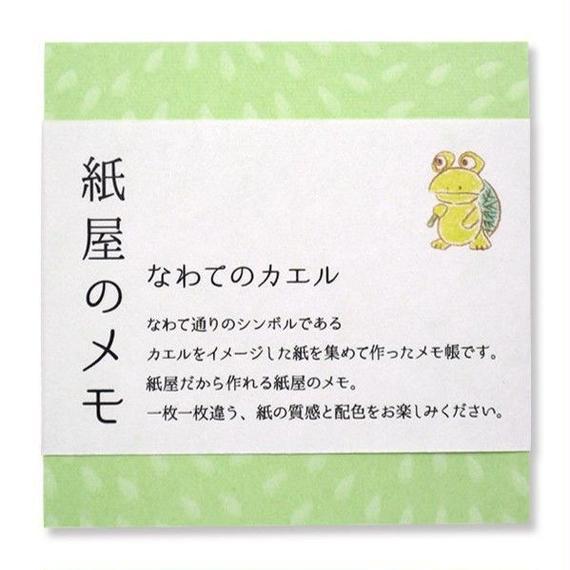 紙屋のメモ なわてのカエル
