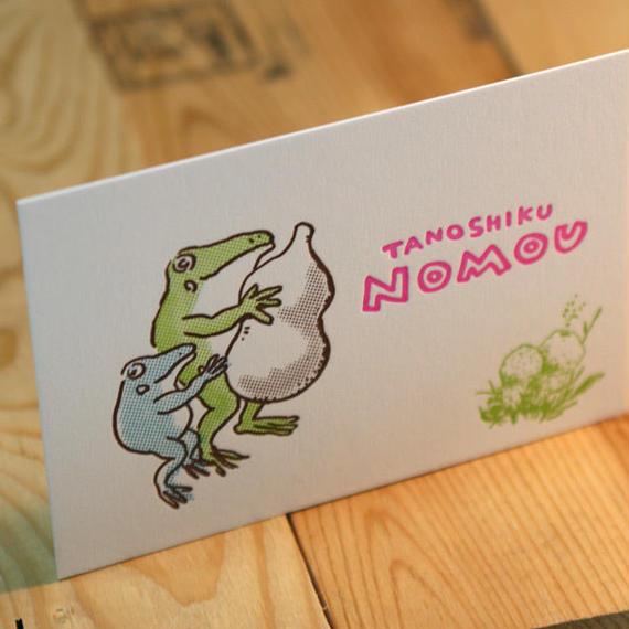 カエルとひょうたん(初回限定版)