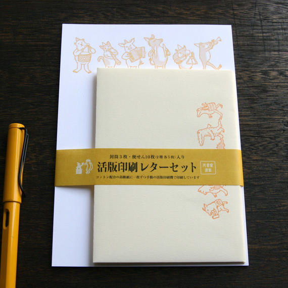 活版印刷レターセット(イエロー)
