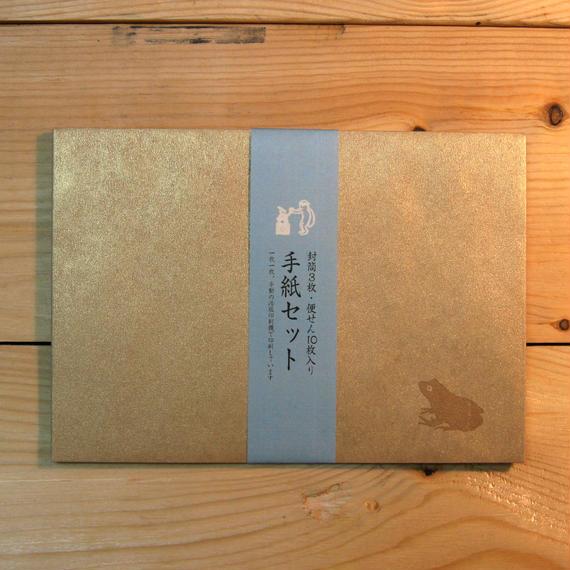 手紙セット(ゴールド・カエル)
