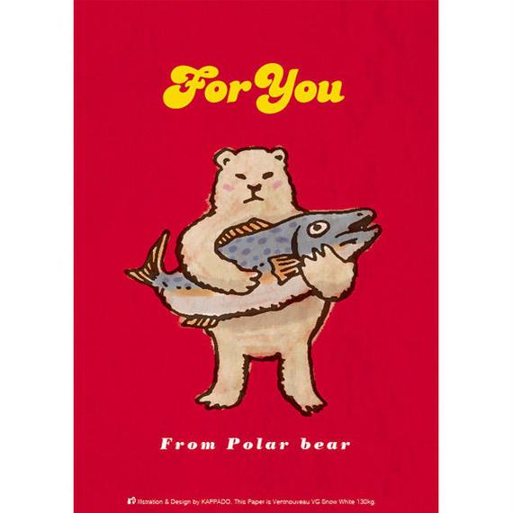 ポスター シロクマからプレゼント