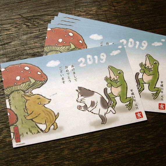 年賀ポストカード 5枚セット