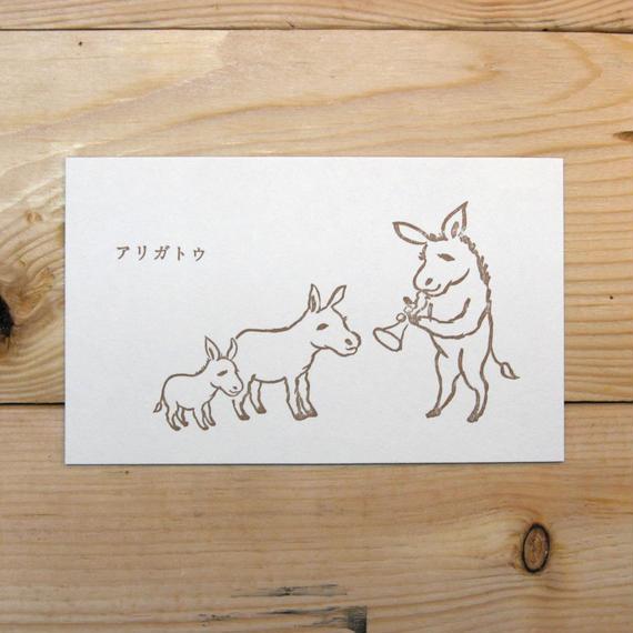 活版ポストカード ロバの家族(白)