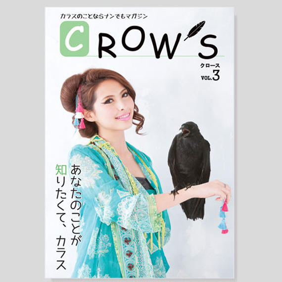 「CROW'S」 第3号 ~あなたのことが知りたくて、カラス~
