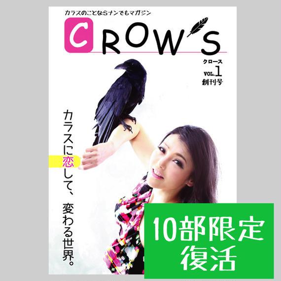 【10部限定★復活】「CROW'S」 創刊号