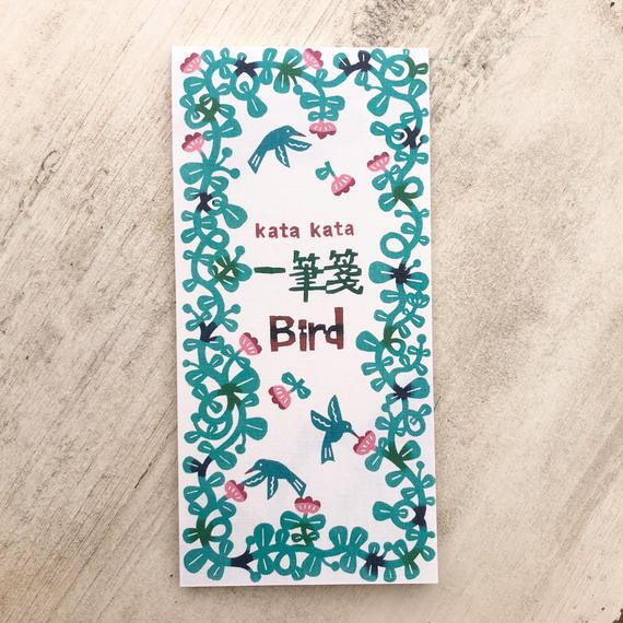 一筆箋  Bird