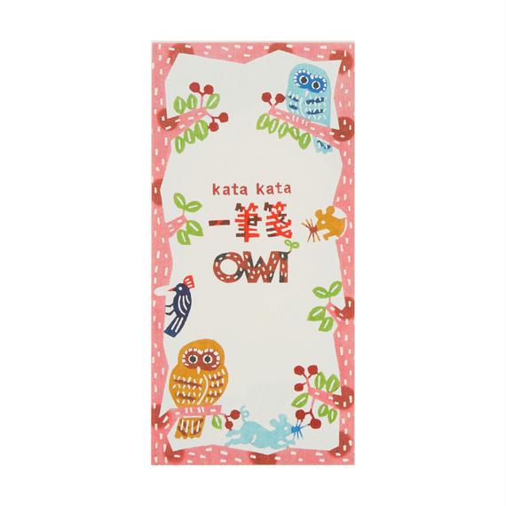 一筆箋 OWL