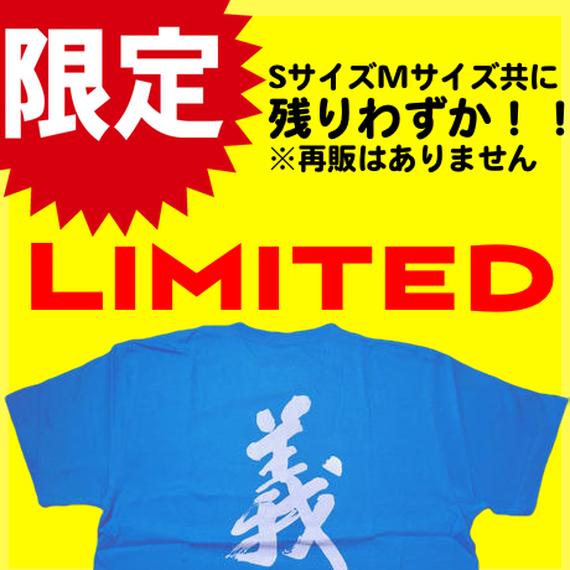 【コバルトブルー】義Tシャツ