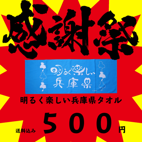 明るく楽しい兵庫県 タオル