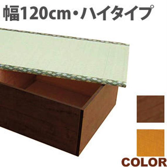 【激安/ネット最安値】畳収納ユニット ハイタイプ幅120cm ブラウン又はナチュラル