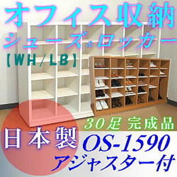 【激安/ネット最安値】オフィスシューズボックス/オフィス下駄箱 幅150cm 30足分 ホワイト/ライトブラウン/ダークブラウン