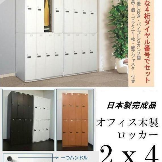 【激安/ネット最安値】オフィス木製鍵付きロッカー/鍵付きクローゼット2x4 完成品