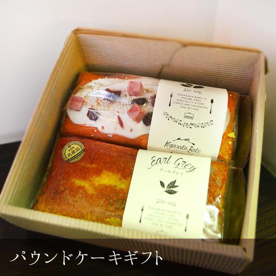 アールグレイパウンド1本 / 苺のパウンドケーキ1本