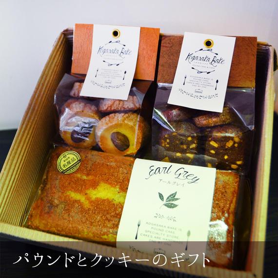 アールグレイパウンドケーキ1本 / クッキー2袋