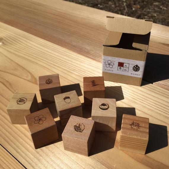 四角い積み木「森の恵み」木の実8個セット