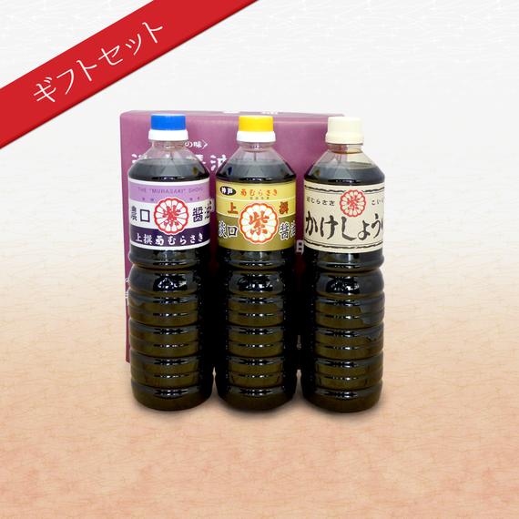 ギフト 醤油セット(S-4)
